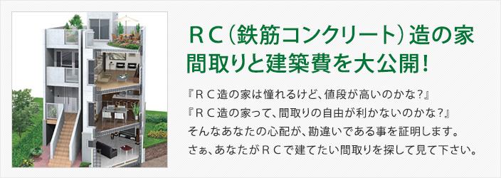 RC(鉄筋コンクリート)造の家間取りと建築費を大公開!